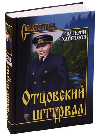 все цены на Хайрюзов В. Отцовский штурвал онлайн