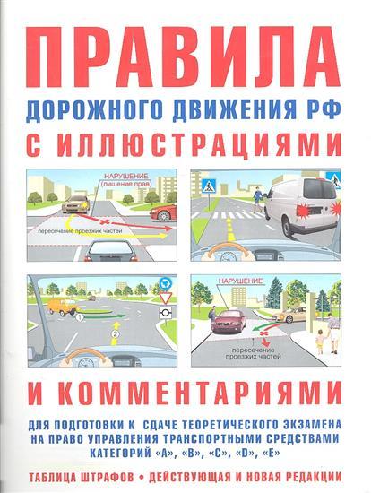 ПДД РФ с илл. и коммент. Табл. штрафов и наказаний