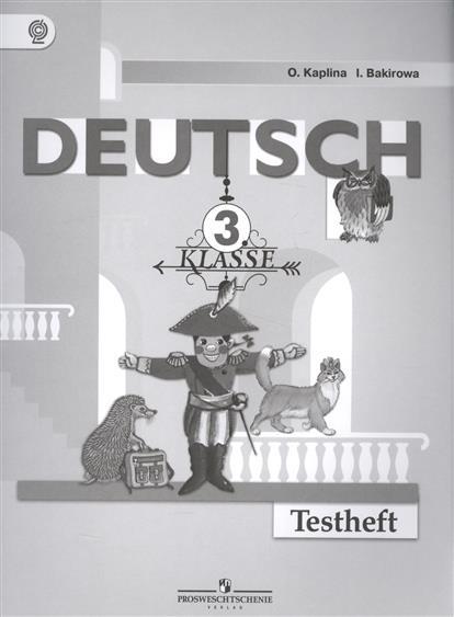 Deutsch. Немецкий язык. 3 класс. Контрольные задания (+ эл. прил. на сайте)