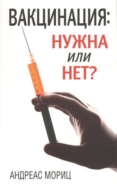 Вакцинация: нужна или нет?