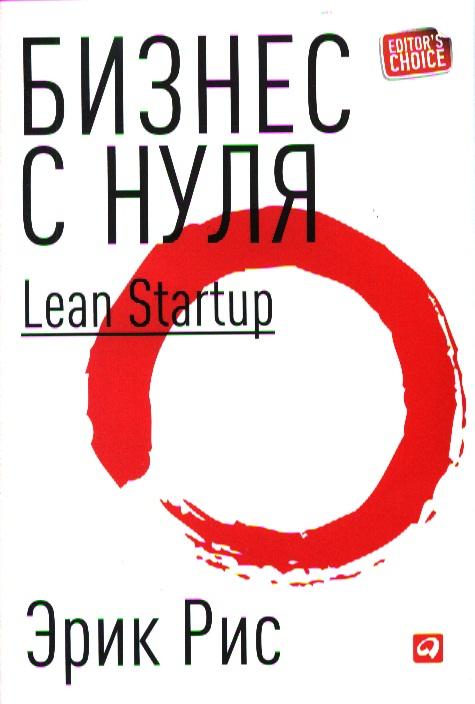 Рис Э. Бизнес с нуля. Метод Lean Startup рис эрик бизнес с нуля метод lean startup для быстрого тестирования идей и выбора бизнес модели 2 е изд