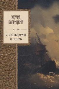 Багрицкий Стихотворения и поэмы