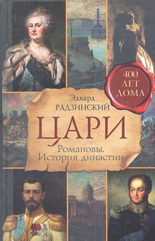 Радзинский Э. Цари. Романовы. История династии