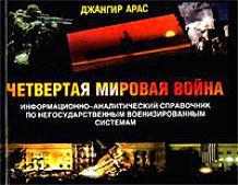 Четвертая мировая война Справочник