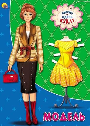Колыванова Т. (худ.) Вырежи и одень куклу. Модель. Набор для детского творчества