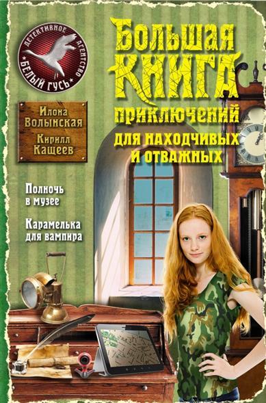 Большая книга приключений для находчивых и отважных: Полночь в музее. Карамелька для вампира