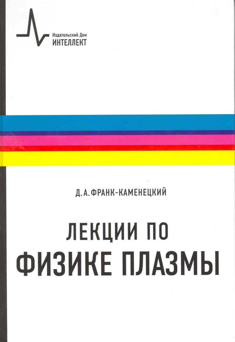 Франк-Каменецкий Д. Лекции по физике плазмы Учеб. пос.