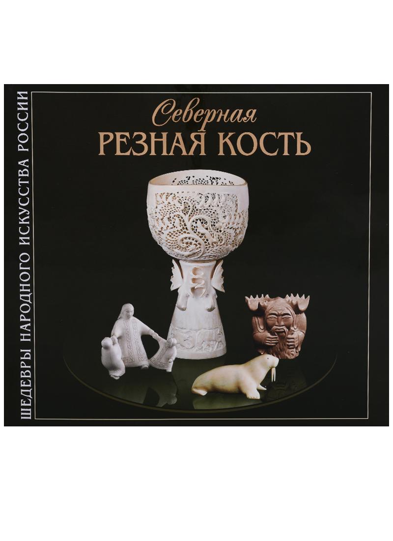Вышар Н., Габышева А., Крестовская Н., Субботина В., Широков Ю. Северная резная кость