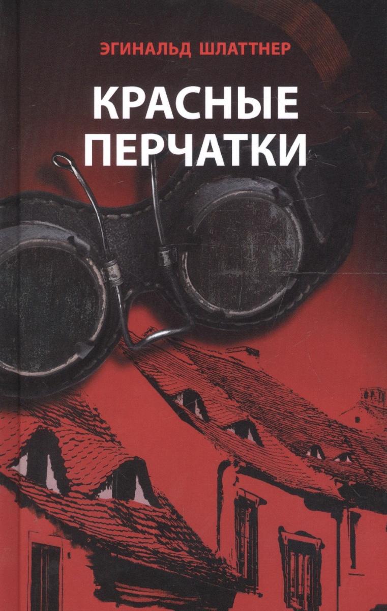 Шлаттнер Э. Красные перчатки аксессуар перчатки сибин 1134 xl