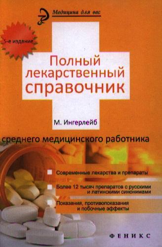 Полный лекарственный справочник среднего медицинского работника. Пятое издание