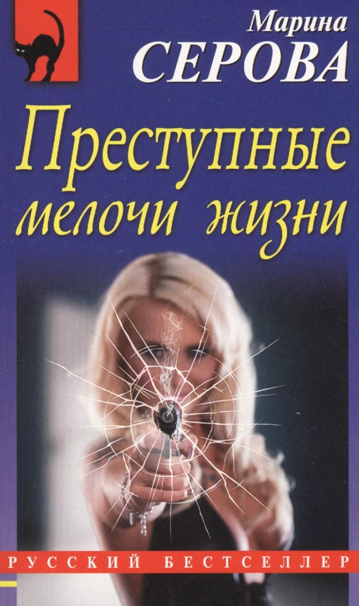 Серова М. Преступные мелочи жизни серова м вся прелесть стриптиза