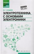 Электротехника с основами электроники. Учебное пособие