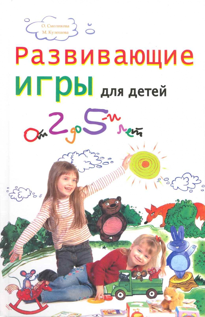 Смоликова О., Кулешова М. Развивающие игры для детей от 2 до 5 лет развивающие игры своими руками для детей 3 4 лет