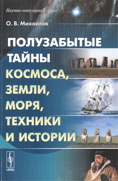 Полузабытые тайны Космоса, Земли, Моря, Техники и Истории. Книга 1