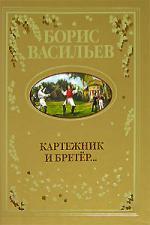 Картежник и бретер Скобелев