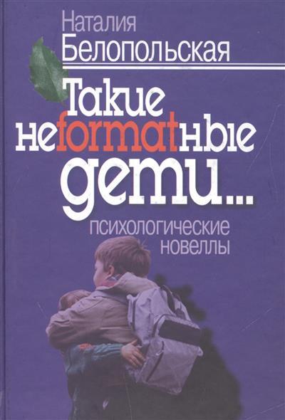 Такие неformatные дети… Психологические новеллы