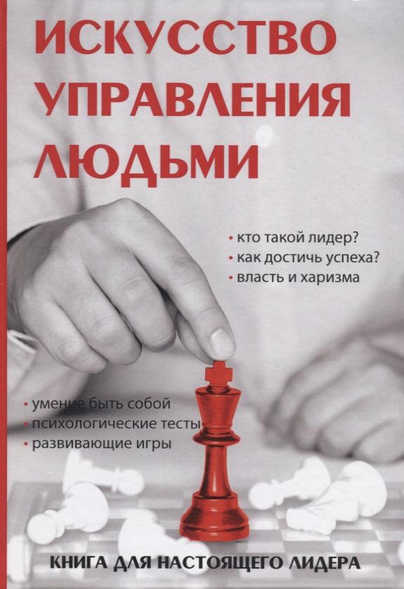 Соломонов О. Искусство управления людьми