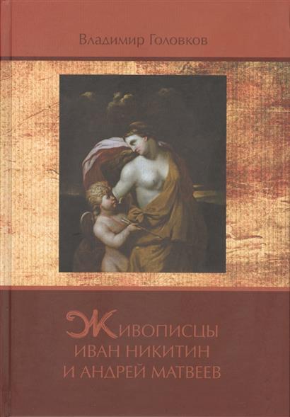 Живописцы Иван Никитин и Андрей Матвеев