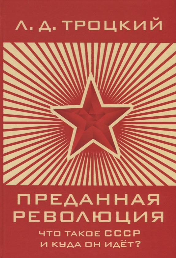 Троцкий Л. Преданная революция. Что такое СССР и куда он идет? троцкий л наша первая революция часть ii