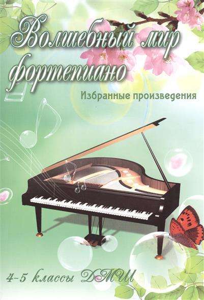 Волшебный мир фортепиано. 4-5 классы ДМШ. Избранные произведения. Учебно-методическое пособие