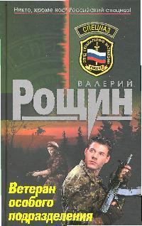 Рощин В. Ветеран особого подразделения ветеран