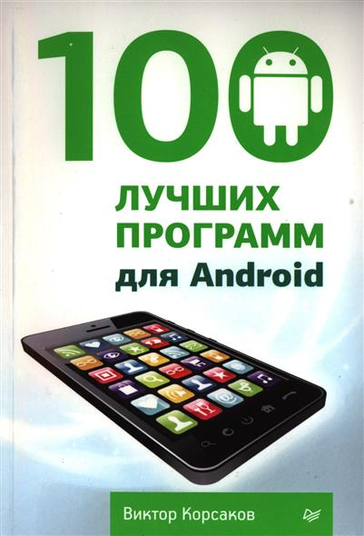 100 лучших программ для Android