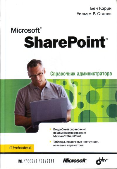 MS SharePoint Справочник администратора