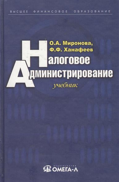 Миронова О., Ханафеев Ф. Налоговое администрирование елена миронова невезучая