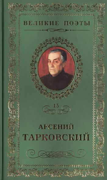Великие поэты. Том 15. Арсений Тарковский. Книга травы