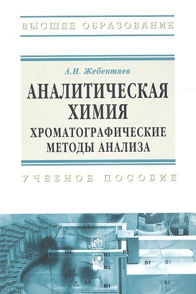 Аналитическая химия. Хроматографические методы анализа