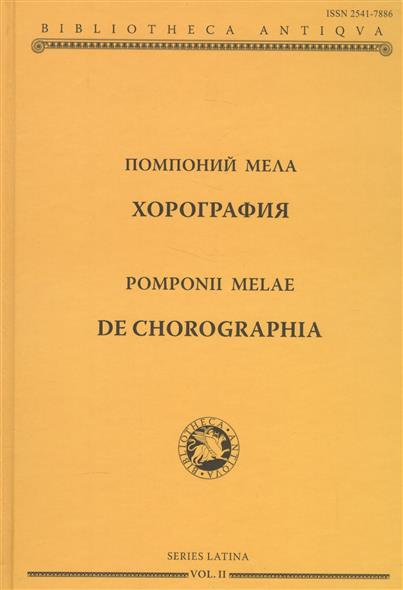 Хорография