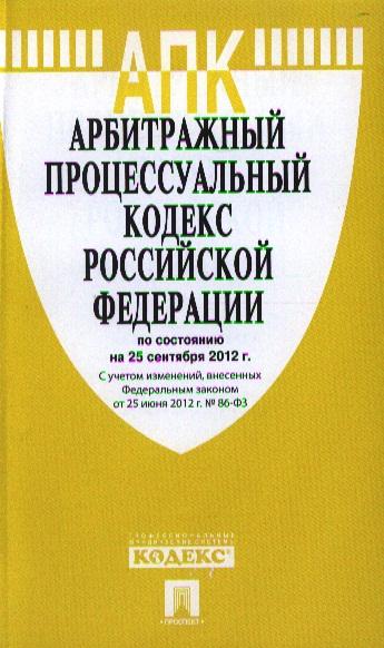 Арбитражный процессуальный кодекс Российской Федерации по состоянию на 25 сентября 2012 г.