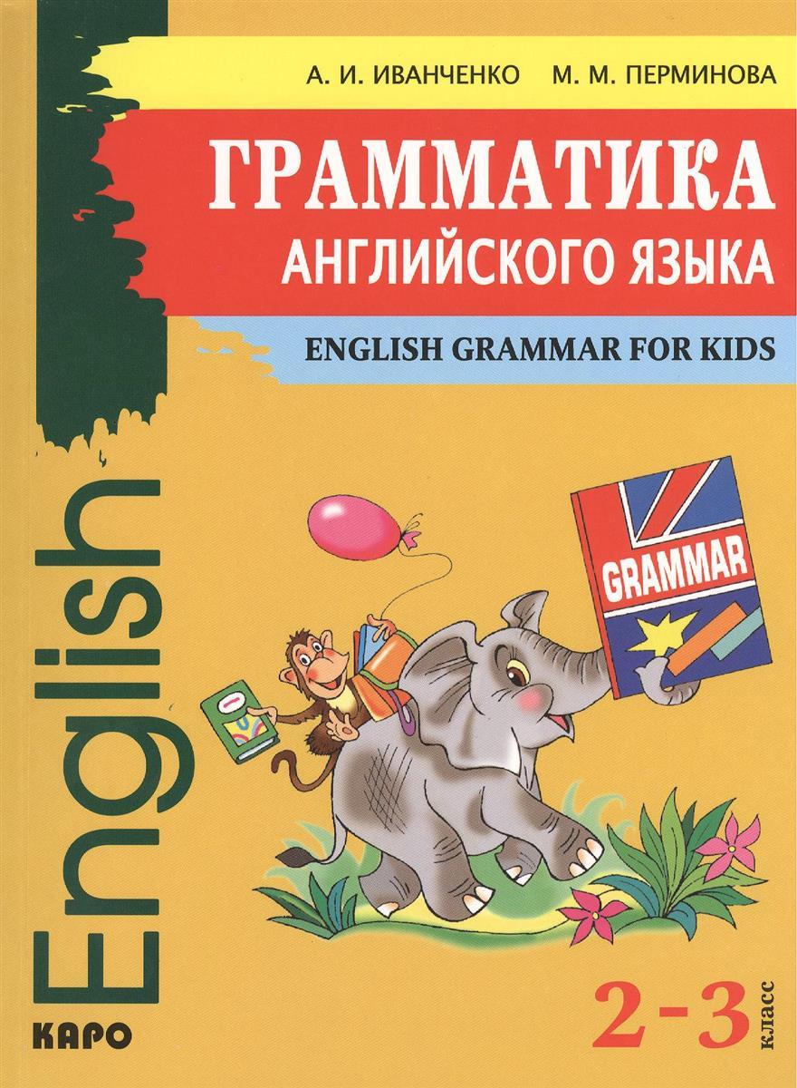 English Grammar for Kids = Грамматика английского языка для младшего школьного возраста