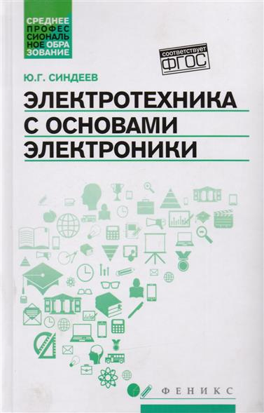Синдеев Ю. Электротехника с основами электроники. Учебное пособие ю н зорин электротехника