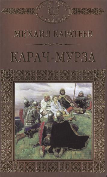 Каратеев М. Карач-мурза. Тверь против Москвы