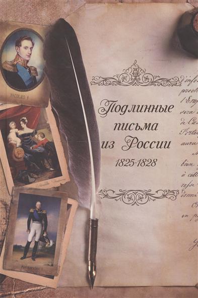 Вишняков М. (пер.) Подлинные письма из России 1825-1828