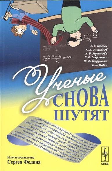 Федин С., Горобец Б., Михайлов К., Мусатова Н. и др. Ученые снова шутят б блузка c h i c s