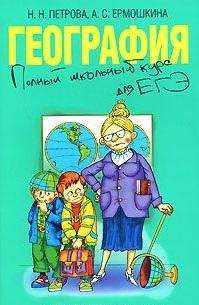География Полный школьный курс для ЕГЭ