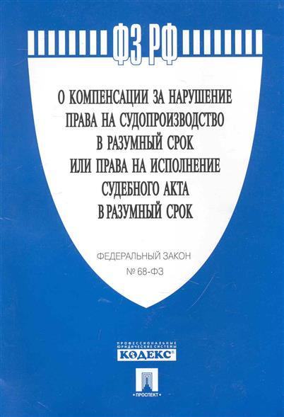 ФЗ О компенсации за нарушение права на судопроизводство… №68-ФЗ