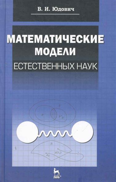 Юдович В. Математические модели естественных наук вестник естественных наук