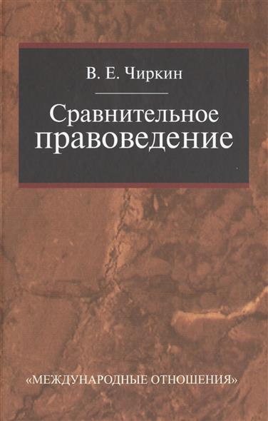 Чиркин В. Сравнительное правоведение. Учебник для магистратуры марченко м сравнительное правоведение учебник