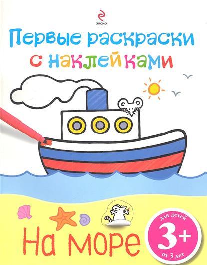 Саломатина Е. (ред.) На море. Для детей от 3 лет саломатина е ред рисуем акварелью экзотические цветы для детей от 7 лет