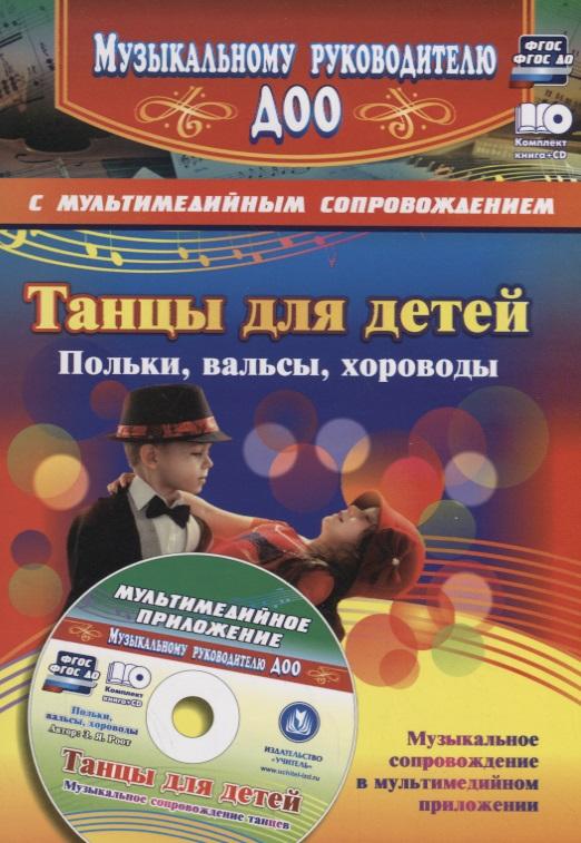 Роот З. Танцы для детей. Польки, вальсы, хороводы. Музыкальное сопровождение танцев в мультимедийном приложении (+CD)