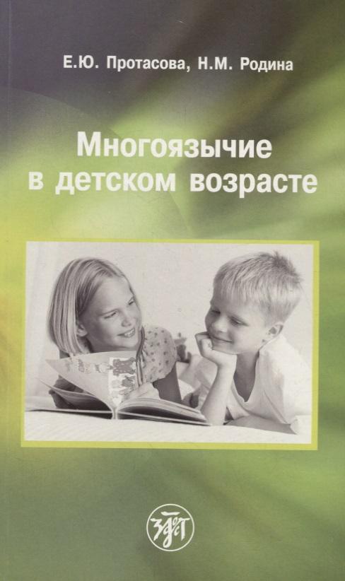 Протасова Е., Родина Н. Многоязычие в детском возрасте протасова е родина н интеркультурная педагогика младшего возраста isbn 9785911345006