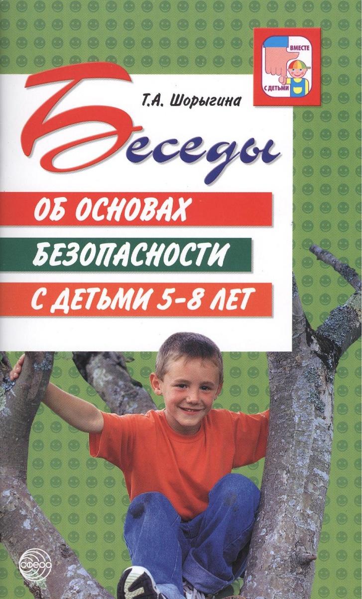 Шорыгина Т. Беседы об основах безопасности с детьми 5-8 лет цена 2017