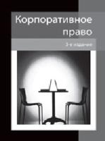 Корпоративное право Учеб. пос.