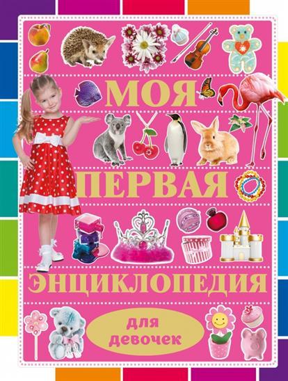 Кошевар Д. Моя первая энциклопедия для девочек