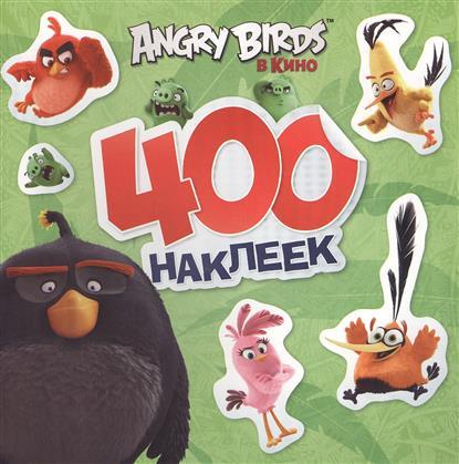 Анастасян С. (ред.) Angry Birds. 400 наклеек angry birds 400 наклеек зеленый