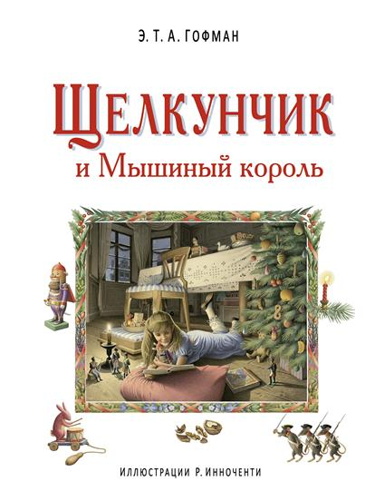 Гофман Э. Щелкунчик и Мышиный король гофман э т а щелкунчик и мышиный король