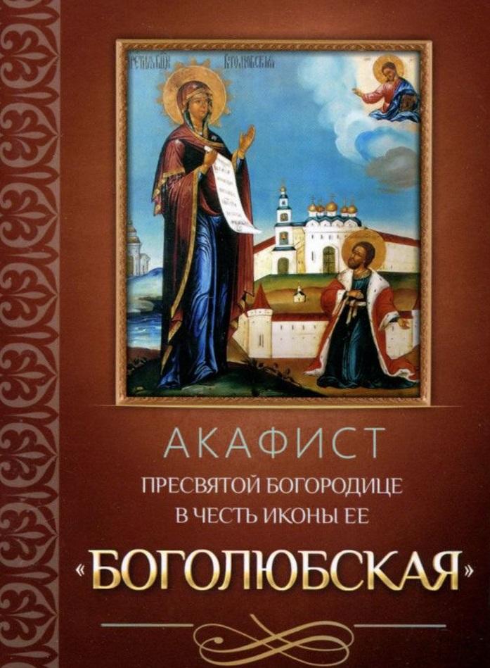 Плюснин А. (ред.) Акафист Пресвятой Богородице в честь иконы Ее Боголюбская